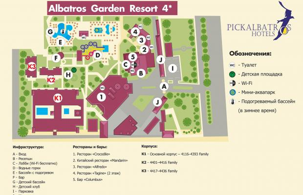 фото Albatros Garden Resort изображение №2