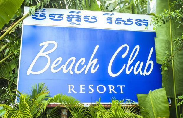 фотографии отеля Beach Club Resort изображение №11