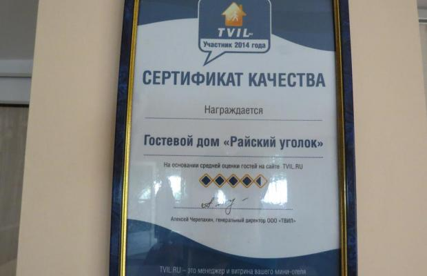 фото Райский уголок (Rajskij ugolok) изображение №26