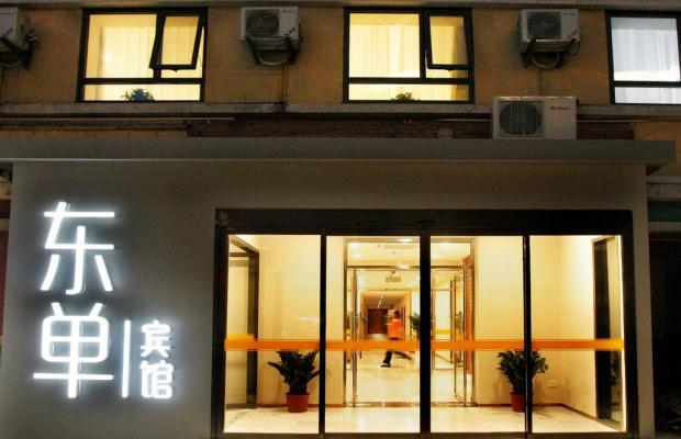 фото Zhong An Inn (Dong Dan Hotel) изображение №2