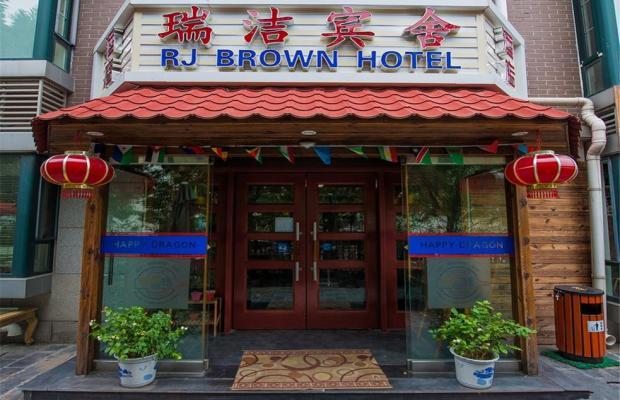 фото Happy Dragon.R J Brown Hotel изображение №2