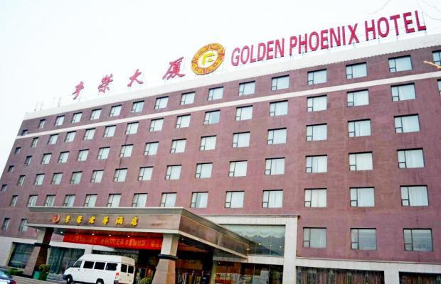 фото отеля Golden Phoenix Hotel Beijing изображение №1