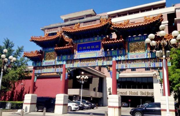 фото отеля Grand Hotel Beijing изображение №1