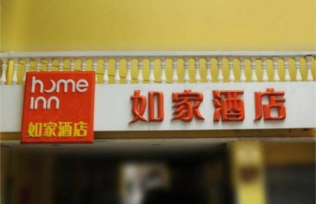 фото Home Inn Beijing Sanyuanqiao Metro Station  изображение №14