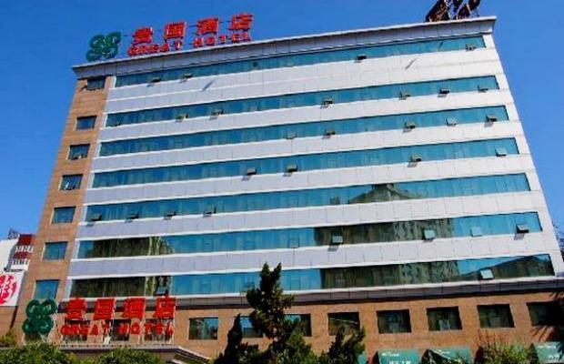 фото отеля Great Hotel Beijing изображение №1